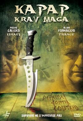 Kapap Krav Maga, DVD 260