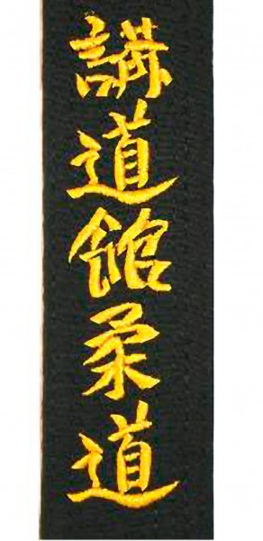 Custom Belt Embroidery Kodokan kanji